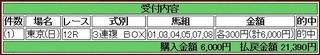 11月5日 東京12R的中.jpg