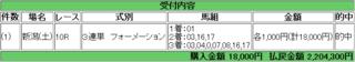 【馬券】<10月14日 松>.png